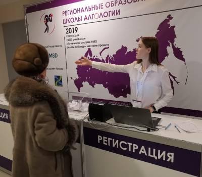 Февраль 2019, медицинская конференция в гостинице «Ока»