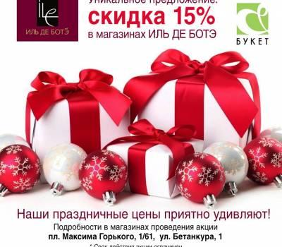 Декабрь 2013. Cross-promotion акция «Design&Букет» и «ИЛЬ ДЕ БОТЭ».