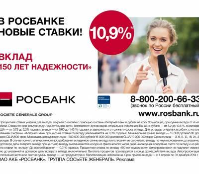 Сентябрь 2014. Осенняя кампания рекламная «Росбанк»
