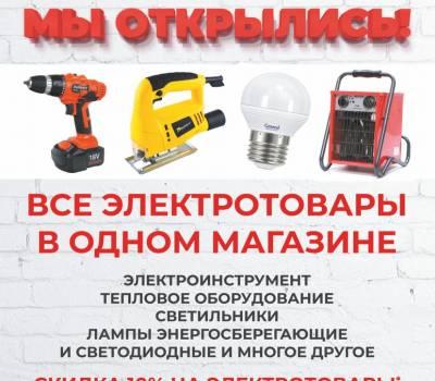 Январь 2018. Рекламная кампания для клиента «Электродом»
