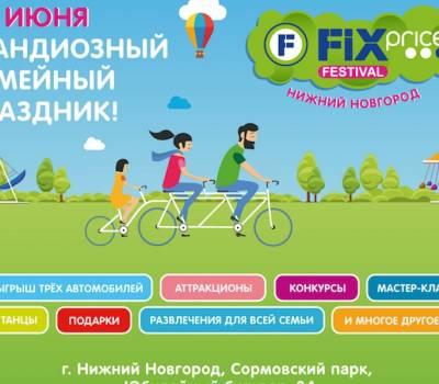 Июнь 2019, Фестиваль FIX PRICE