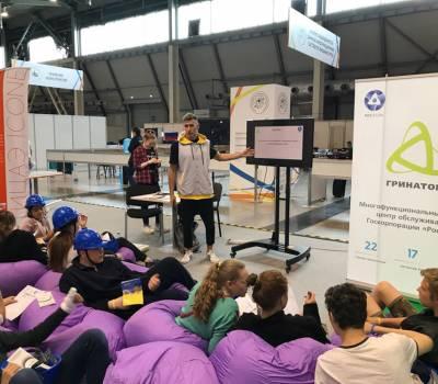 Июнь 2019, IV Отраслевой чемпионат AtomSkills, Екатеринбург
